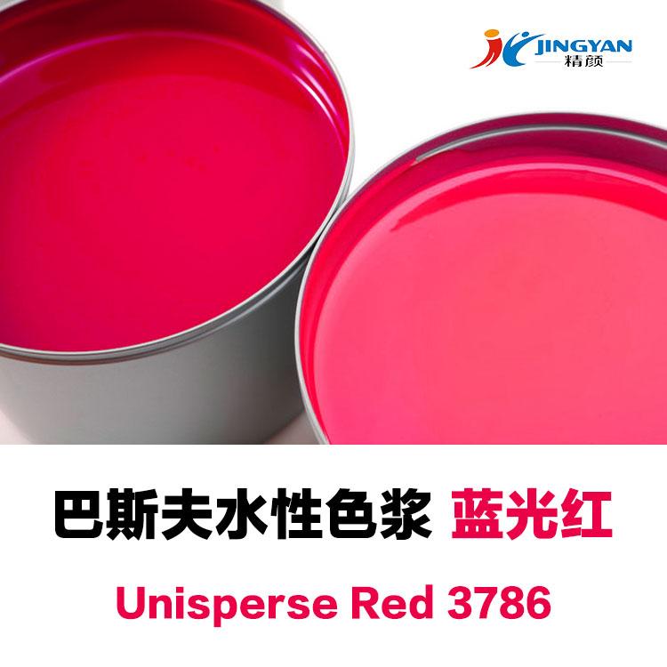 巴斯夫种衣剂色浆红色Unisperse Red 3786高颜料含量液体水性色浆
