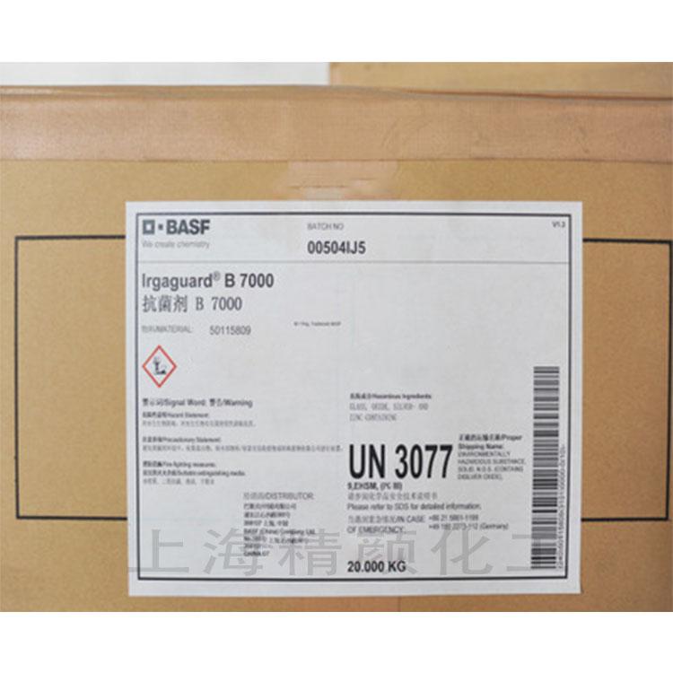 巴斯夫塑料抗菌剂B7000德国BASF IRGAGUARD B7000银离子塑料抗菌剂