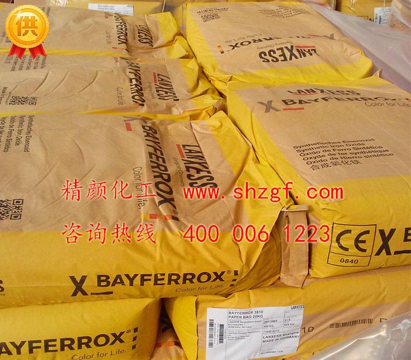德国朗盛拜耳乐BAYFERROX Yellow 4910FM超细氧化铁黄无机颜料