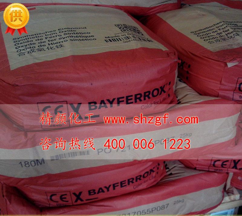 朗盛拜耳乐130BM氧化铁红BAYFERROX Red 130BM耐高温氧化铁无机颜料