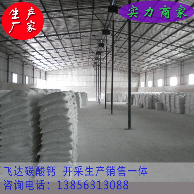超细碳酸钙_超细纳米重质碳酸厂家价格直销钙含量98