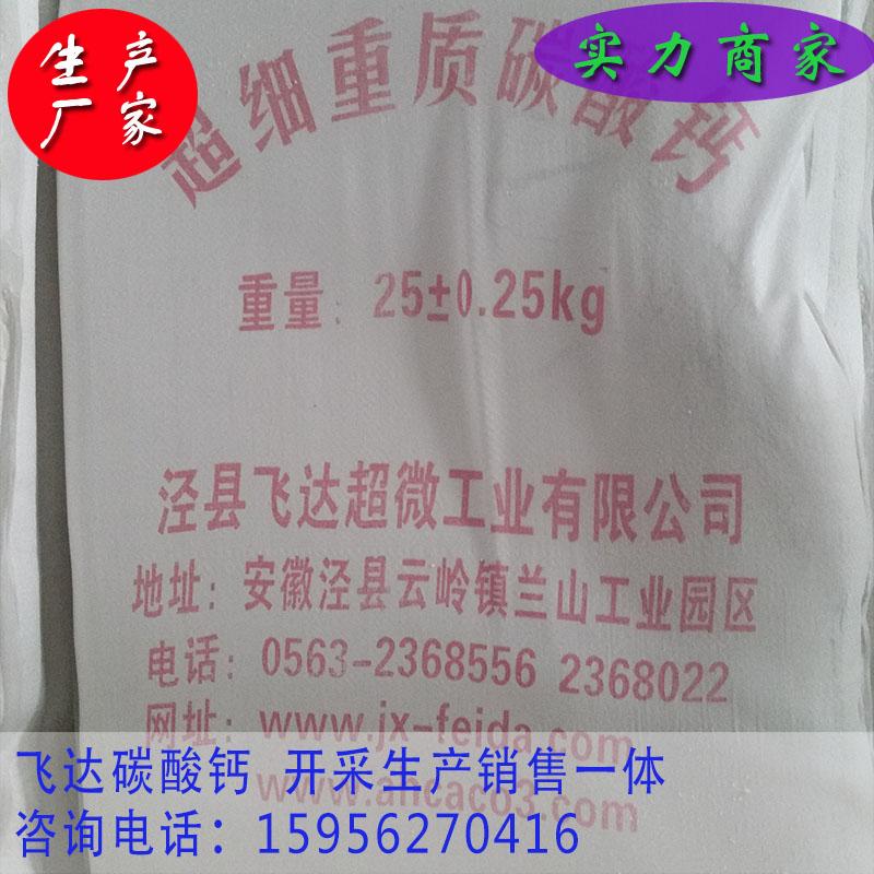 重质碳酸钙500目,重钙粉生产厂家,加工碳酸钙白度90/92/95可定制细度