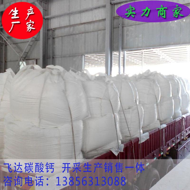 重质碳酸钙1250目,1250目重钙粉,方解石开采加工,厂家直销