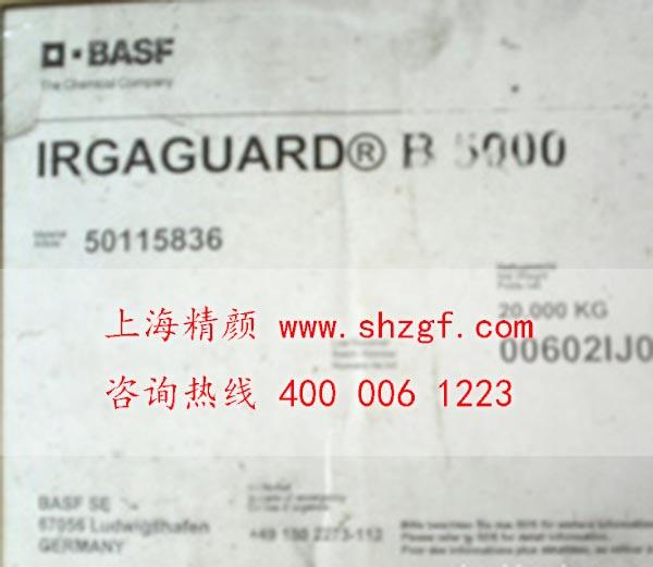 永利棋牌最新版下载抗菌剂德国BASF IRGAGUARD B5120原CIBA汽巴抗菌母料
