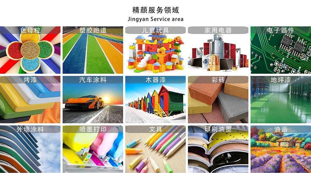 上海精颜化工公司简介