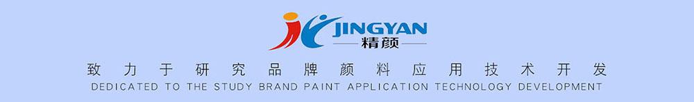 进口颜料应用技术开发