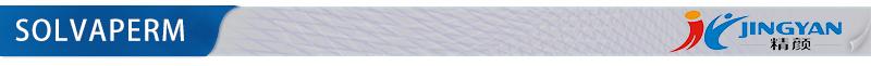 CLARIANT科莱恩SOLVAPERM塑料染料系列