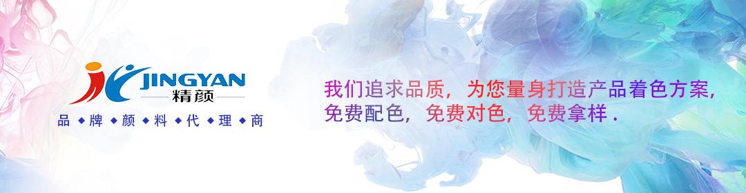 品牌颜料代理商-精颜化工