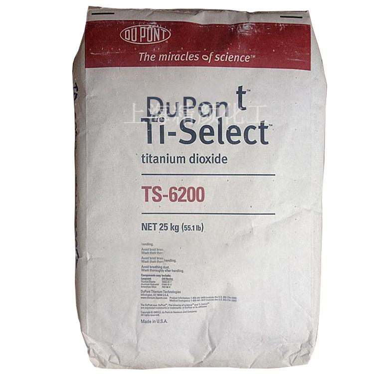 杜邦钛白粉TS-6200(DuPont TS-6200)金红石型二氧化钛颜料高耐候性涂料用钛白粉