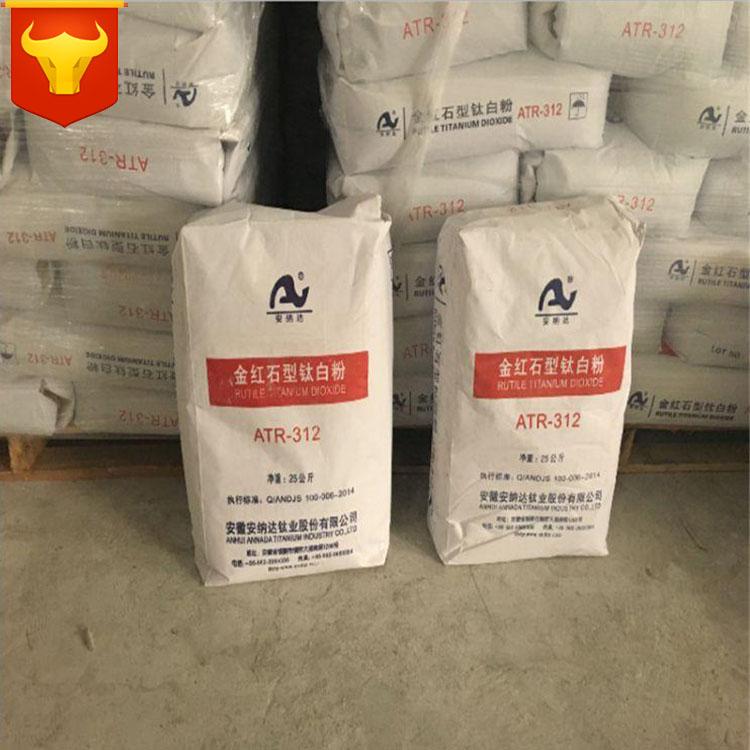 安纳达钛白粉ATR-312金红石型钛白粉通用级高耐候易分散二氧化钛颜料
