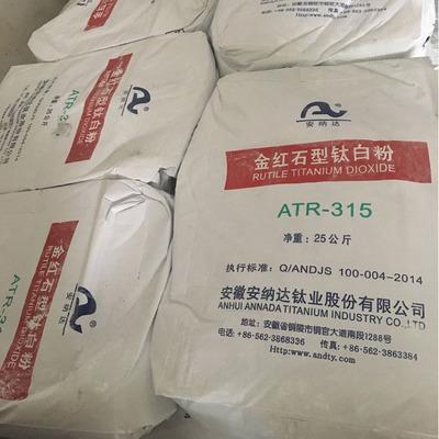 安纳达ATR-315钛白粉塑料色母专用金红石型钛白粉