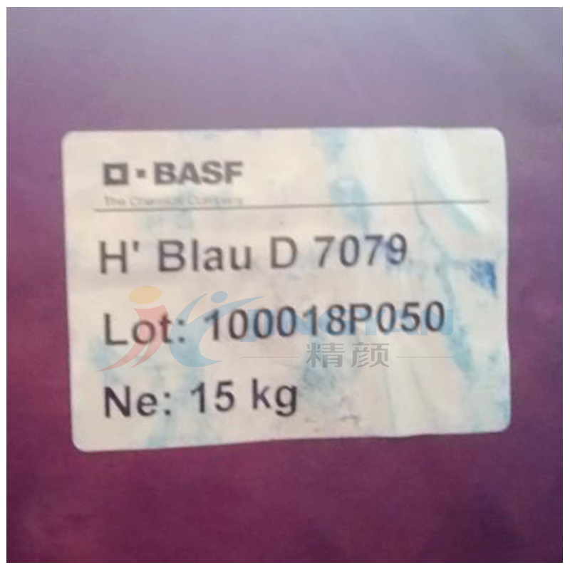 巴斯夫D7079酞菁蓝BASF Heliogen Blue D7079铜酞菁蓝(海丽晶有机颜料蓝P.B.15:3)