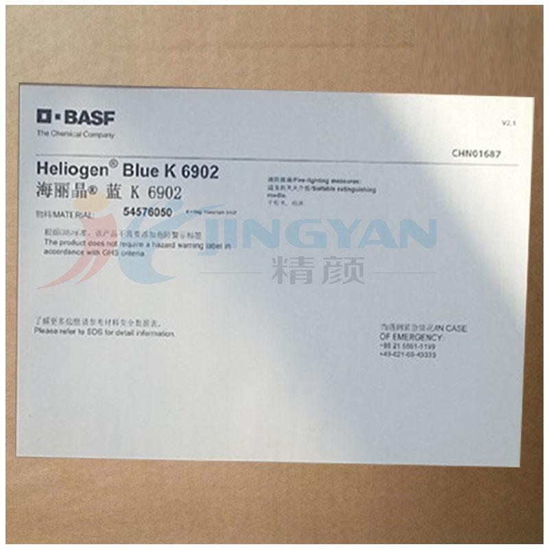 巴斯夫海丽晶K6902酞菁蓝有机颜料BASF Heliogen Blue K6902颜料蓝15:1