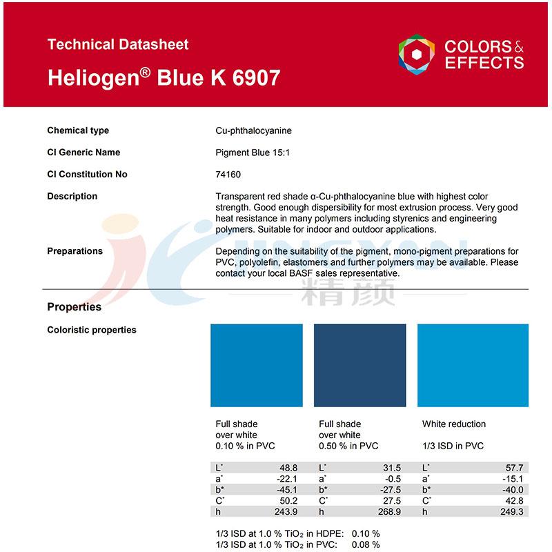 巴斯夫海丽晶K6907酞菁蓝有机颜料BASF Heliogen Blue K6907铜酞菁蓝 颜料蓝15:1