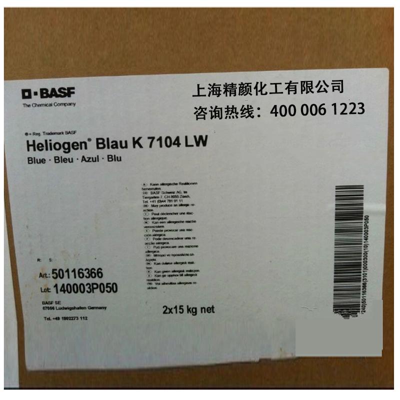 巴斯夫海丽晶K7104LW有机颜料BASF Heliogen Blue K7104LW铜酞菁蓝