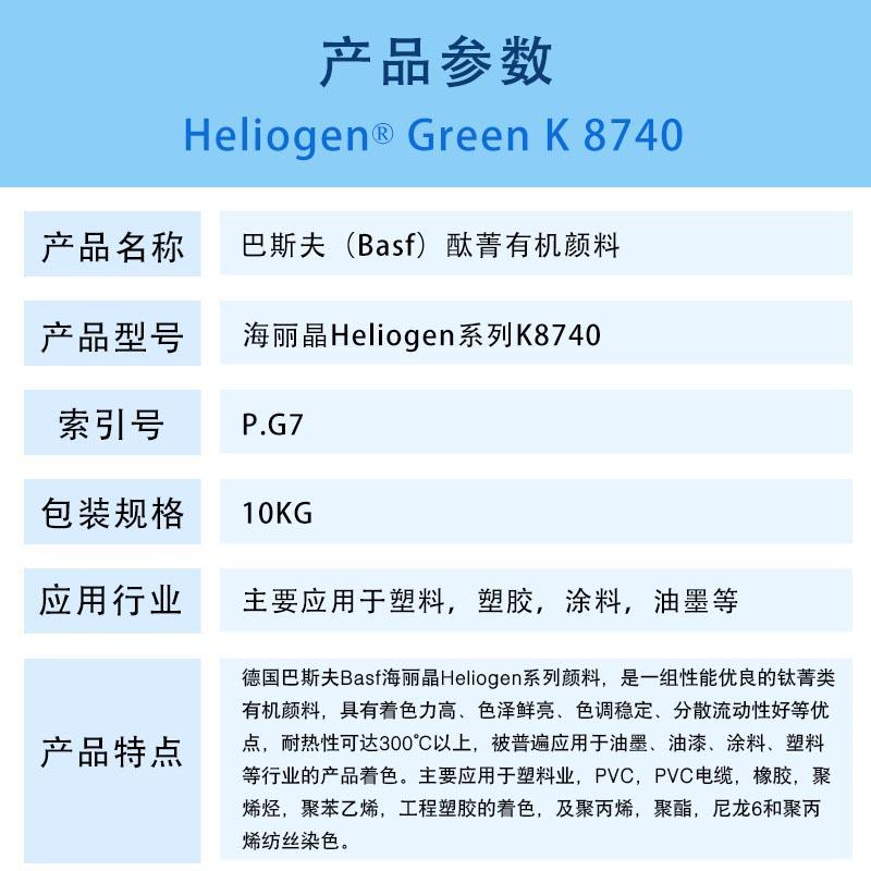 巴斯夫海丽晶K8740酞菁绿有机颜料 BASF Heliogen Green K8740(颜料绿P.G.7)
