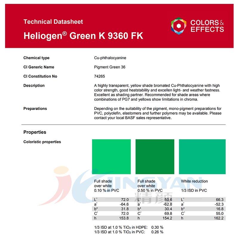 巴斯夫K9360FK溴化铜酞菁绿颜料BASF Heliogen Green K9360 FK海丽晶有机颜料绿P.G.36