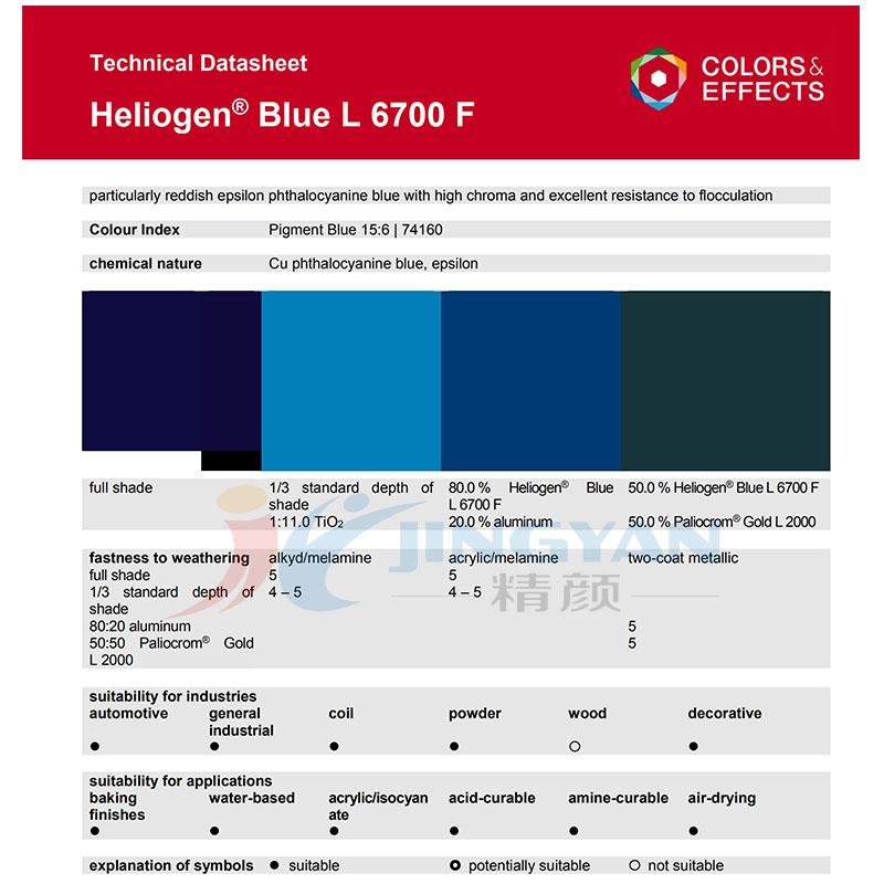 巴斯夫海丽晶L6700F铜酞菁蓝颜料BASF Heliogen Blue L6700F有机颜料蓝15:6