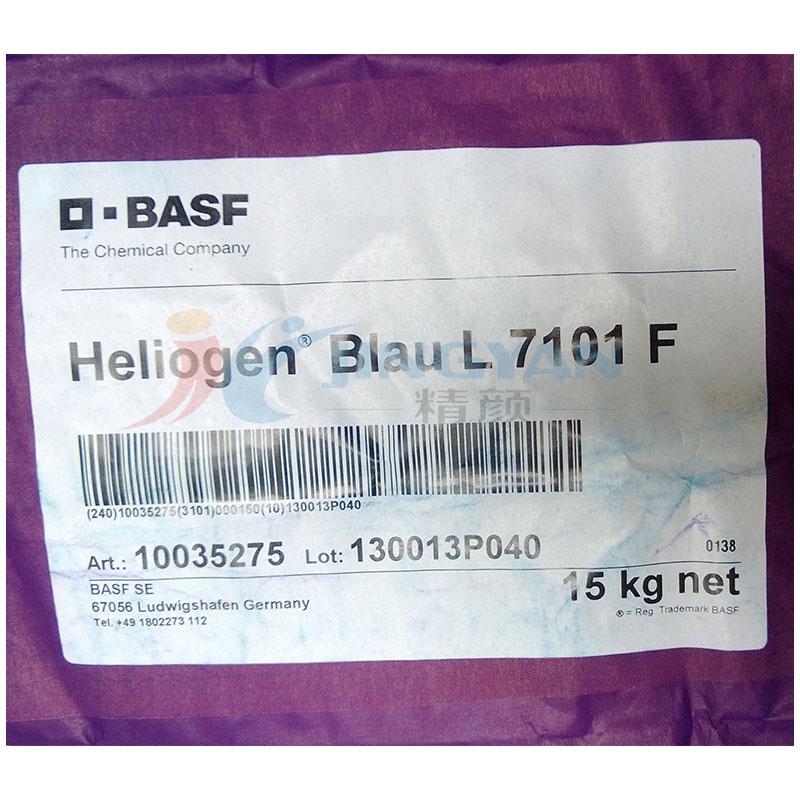 巴斯夫海丽晶L7101F酞菁蓝有机颜料BASF Heliogen Blue L7101F颜料蓝15:4