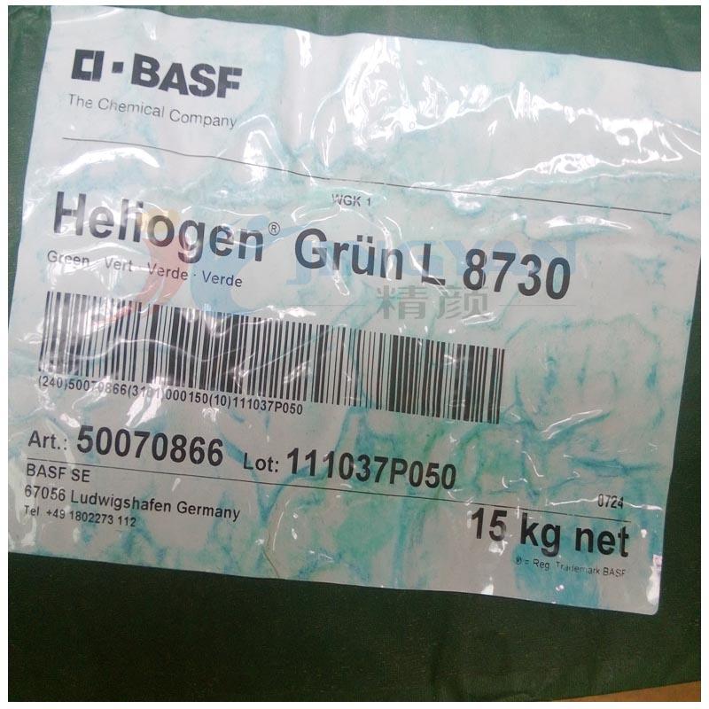 BASF巴斯夫L8730氯代酮酞菁绿海丽晶Heliogen Green L8730有机颜料