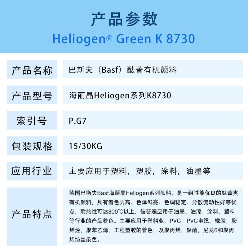 永利棋牌最新版下载K8730酞菁绿有机颜料  BASF Heliogen Green K8730(P.G7)氯代酮酞菁绿