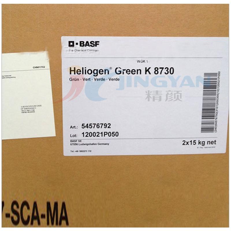 巴斯夫颜料K8730酞菁绿有机颜料BASF Heliogen Green K8730(巴斯夫氯代酮绿P.G.7)