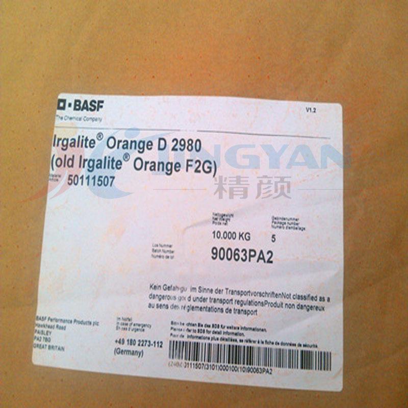 巴斯夫艳佳丽D2980有机颜料BASF Irgalite Orange D2980/F2G颜料橙34