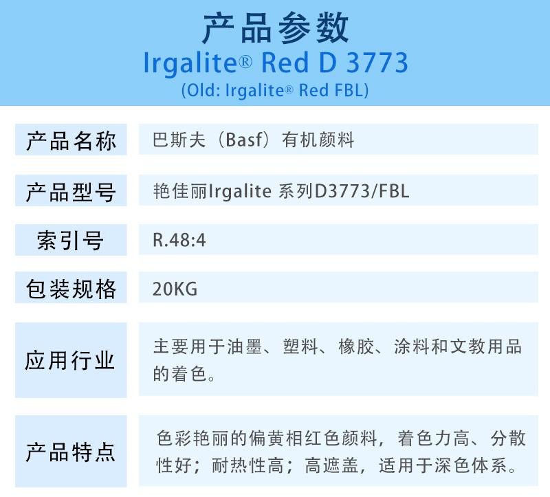 巴斯夫艳佳丽D3773有机颜料红BASF Irgalite Red D3773/FBL(颜料红P.R.48:4)