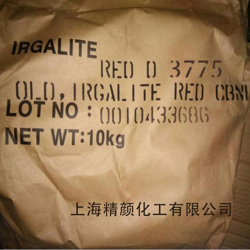 巴斯夫艳佳丽D3775有机颜料BASF Irgalite Red D3775/2BXL颜料红
