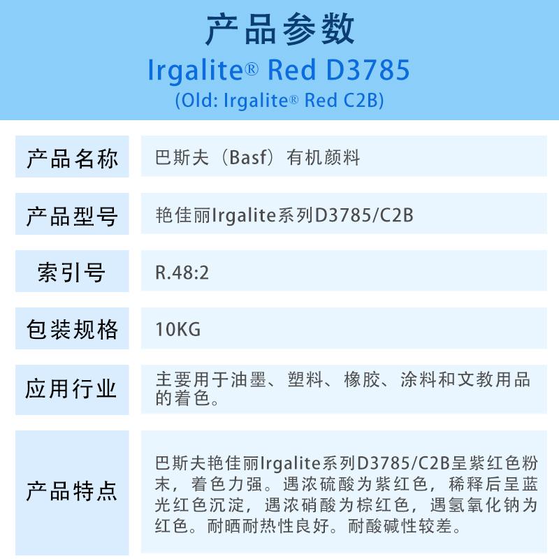 巴斯夫艳佳丽D3785颜料红BASF Irgalite Red D3785/C2B有机颜料红色粉