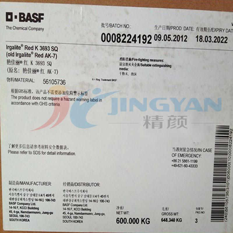 巴斯夫K3693SQ金光红颜料BASF Irgalite Red K3693SQ/AK-7艳佳丽有机颜料红53:1