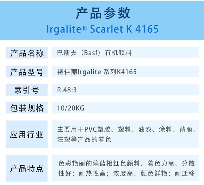 巴斯夫艳佳丽K4165有机颜料BASF Irgalite Red K4165颜料红