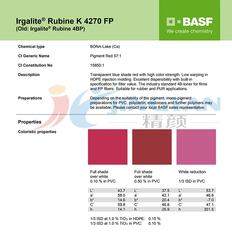 巴斯夫有机颜料红K4270/4BP (R.57:1)BASF Irgalite Red K4270/4BP