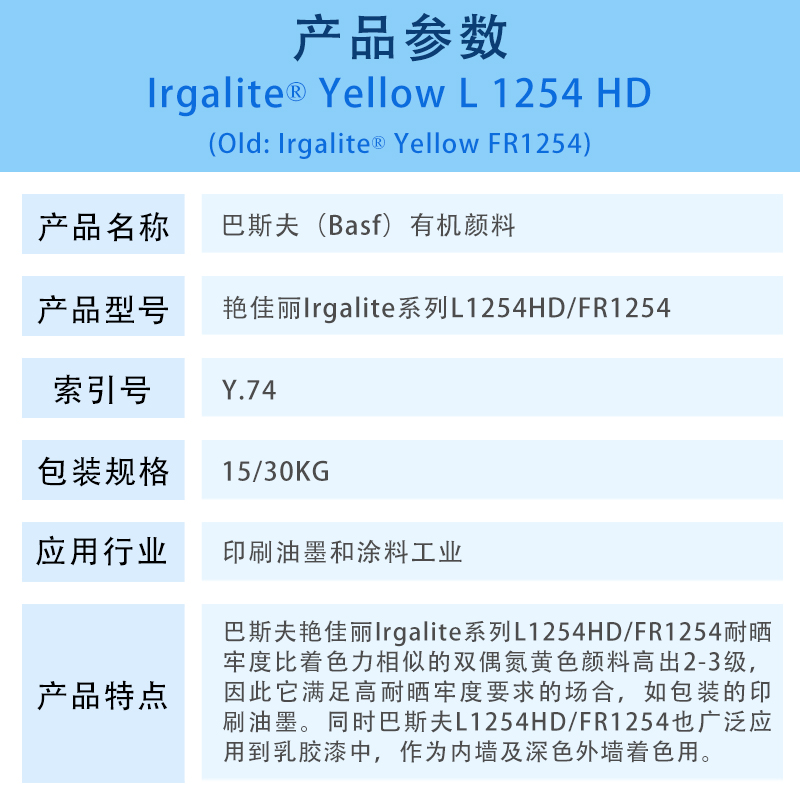 巴斯夫有机颜料黄L1254HD/FR1254 BASF Irgalite Yellow L1254HD/FR1254(Y.74)