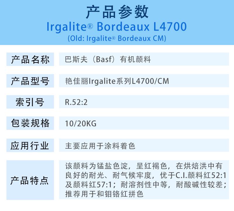 巴斯夫艳佳丽L4700枣红有机颜料BASF Irgalite Red L4700/CM颜料红色粉