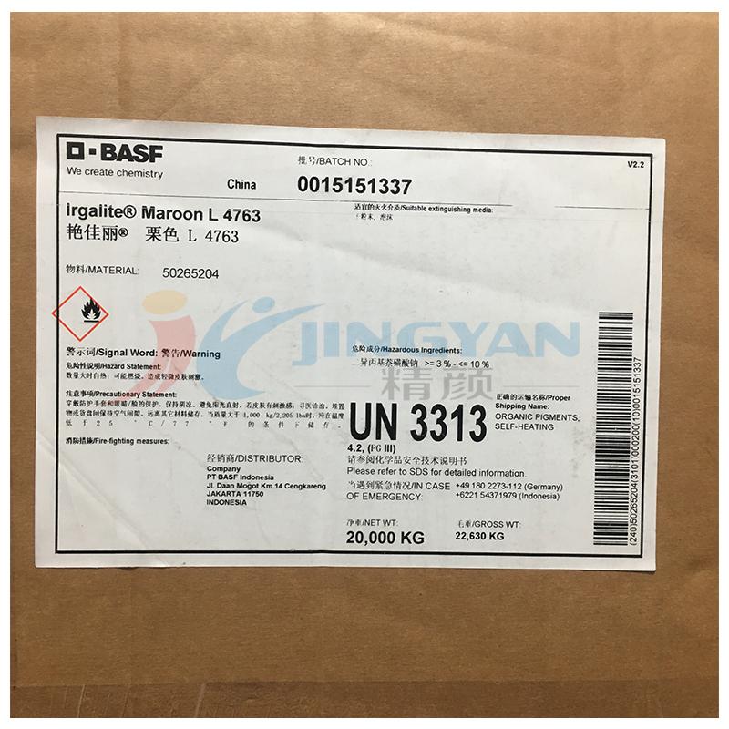 巴斯夫颜料L4763栗色粉BASF Irgalite Maroon L4763艳佳丽有机颜料 颜料红52:2