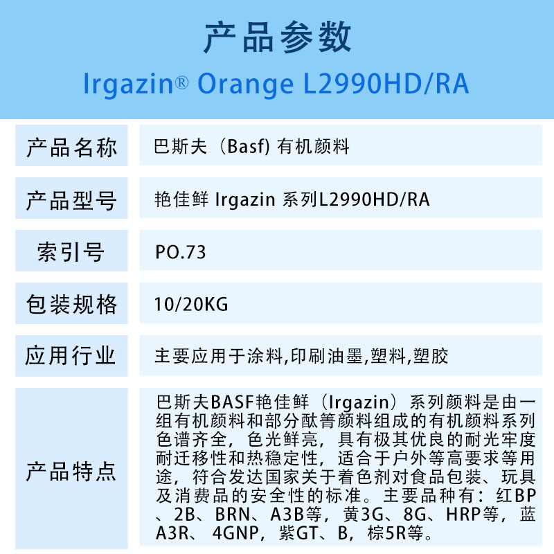 巴斯夫有机颜料橙L2990HD/汽巴RA BASF Irgazin Orange L2990HD/RA(O-73)