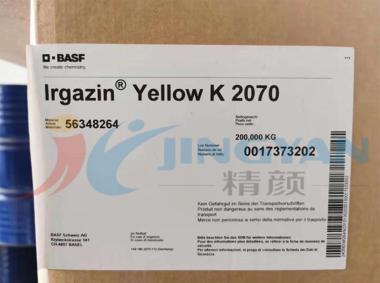 巴斯夫K2070高透明颜料黄BASF Irgazin K2070/2RLTS艳佳鲜有机颜料黄色粉