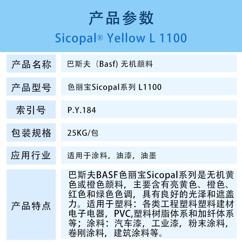 永利棋牌最新版下载颜料 永利棋牌最新版下载色丽宝L1100黄无机颜料 BASF Sicopal Yellow L1100(P.Y.184)