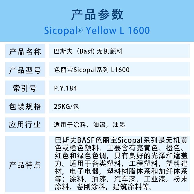 巴斯夫L1600无机颜料铋黄BASF Sicopal Yellow L1600钒酸铋颜料黄184