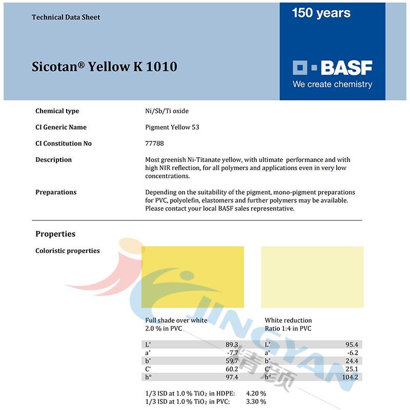 巴斯夫色丽泰K1010无机颜料钛黄BASF Sicotan Yellow K1010钛镍黄(颜料黄53)