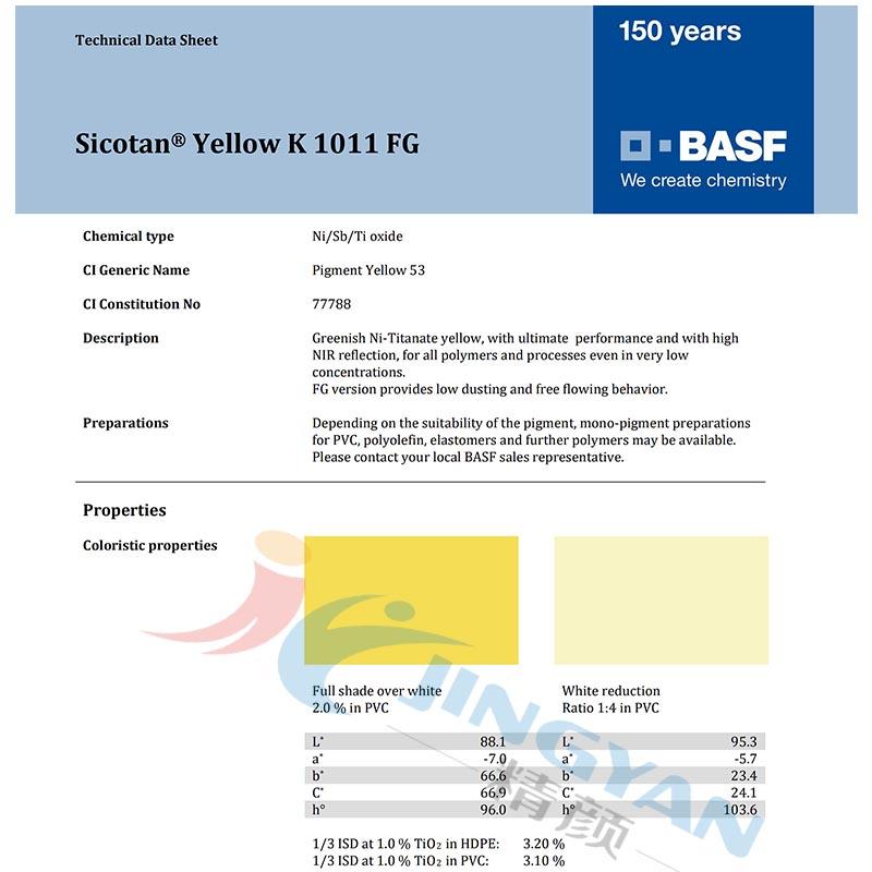 巴斯夫K1011FG钛镍黄无机颜料BASF Sicotan Yellow K1011 FG颜料黄53