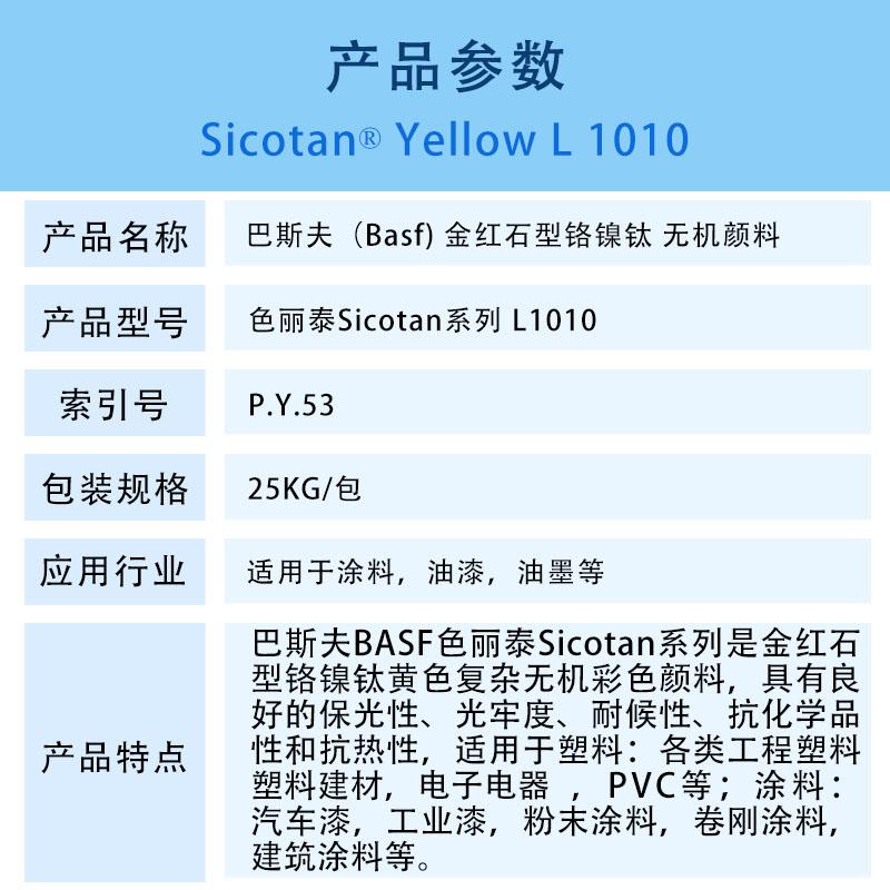 永利棋牌最新版下载颜料L1010黄 金红石型铬镍钛无机颜料 BASF Sicotan Yellow L1010(P.Y.53)