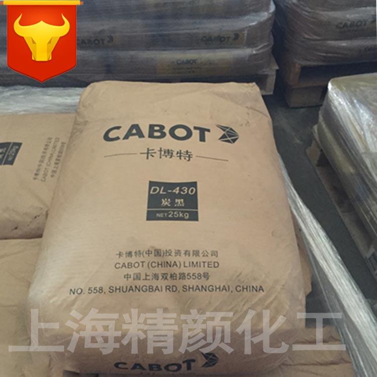 卡博特DL430碳黑颜料