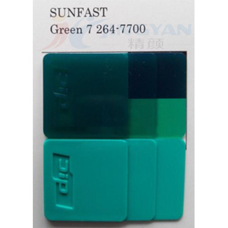 DIC 264-7700酞菁绿颜料日本迪爱生SUNFAST GREEN 7 264-7700耐高温有机颜料