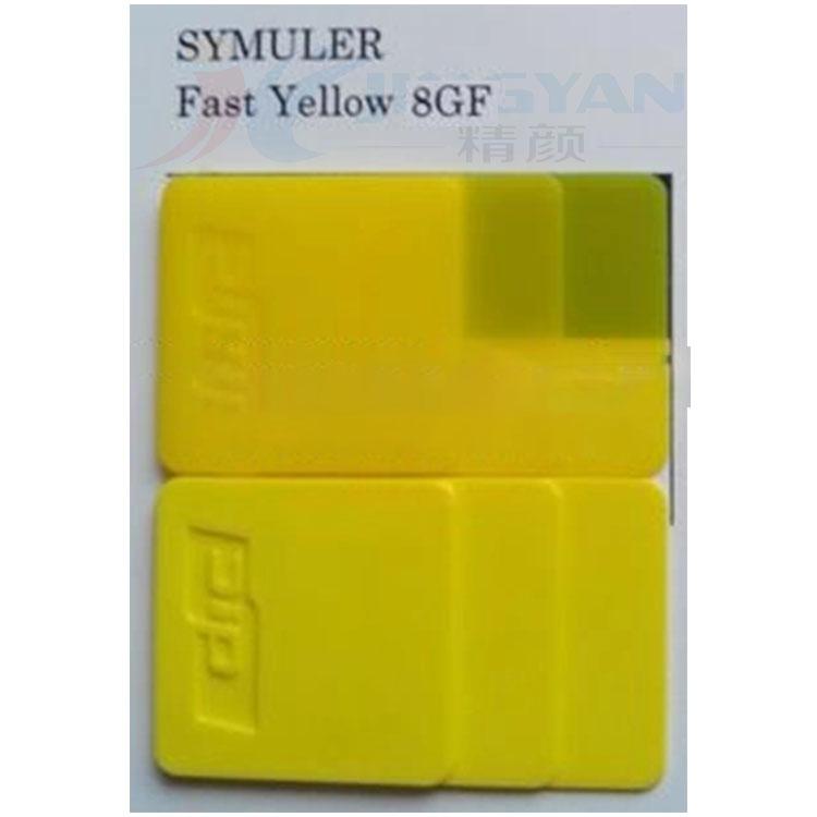 日本DIC 8GF双偶氮有机颜料黄迪爱生SYMULER FAST YELLOW 8GF联苯胺黄色粉