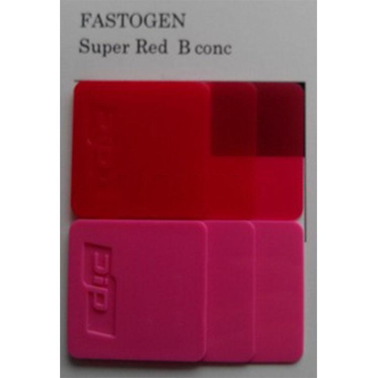 日本DIC B-CONC塑胶有机颜料洋红迪爱生FASTOGEN SUPER RED B CONC喹吖啶酮有机颜料