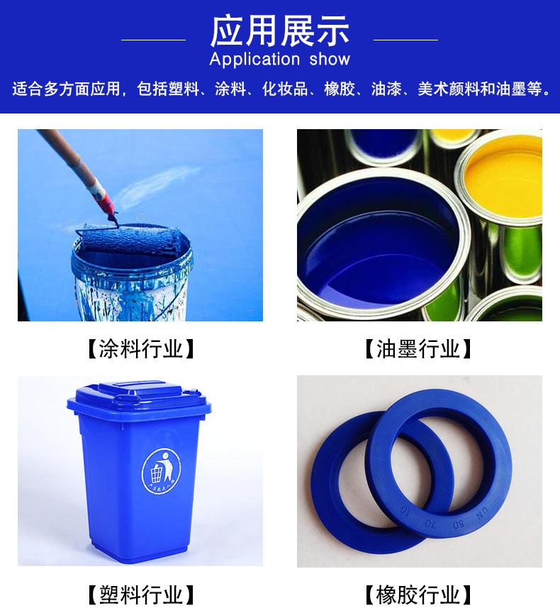 好利得群青蓝无机颜料应用案例