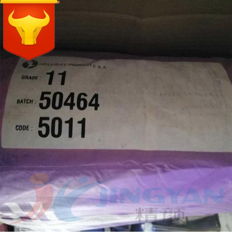 英国好利得Holliday RS-11(5011)群青紫颜料_进口群青颜料