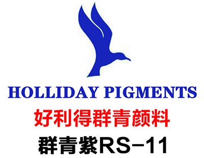 Holliday群青紫颜料RS-11